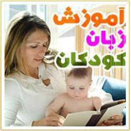 مجموعه آشنایی با زبان کودکان