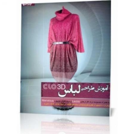 مجموعه آموزش طراحی لباس
