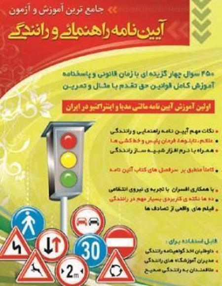 نرم افزار آموزش آیین نامه راهنمایی و رانندگی ویژه بانوان