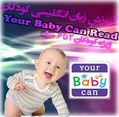 مجموعه کودک شما می تواند بخواند