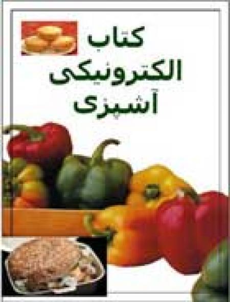 کتاب الکترونیک آشپزی