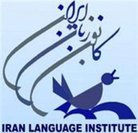 آموزش زبان انگلیسی به شیوه کانون زبان ایران