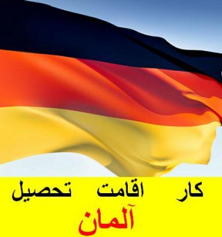 راهنمای اقامت مهاجرت و تحصیل در آلمان