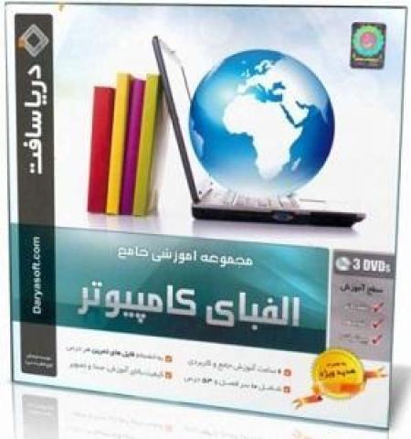 آموزش جامع الفبای کامپیوتر – Computer Literacy
