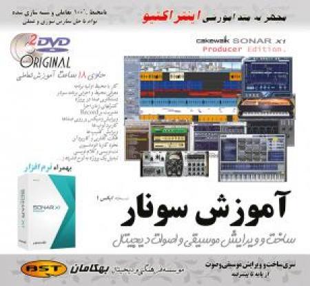 آموزش SONAR X1