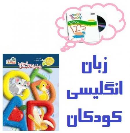 مجموعه ی جامع آموزش زبان انگلیسی به کودکان
