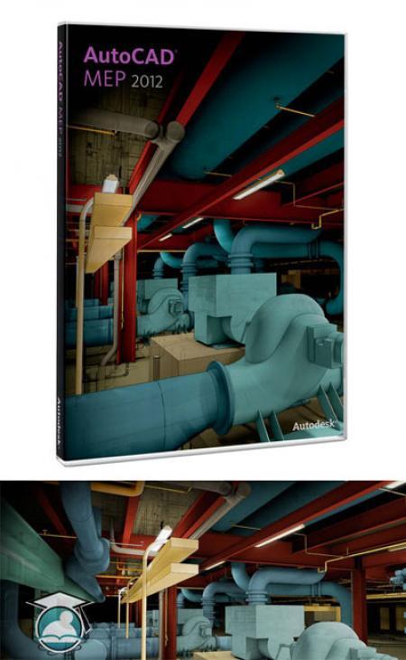 نرم افزار ایجاد نقشه های مکانیکی ، الکترونیکی و لوله کشی AutoCAD MEP 2012