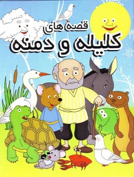 قصه های کلیله و دمنه بصورت انیمیشن برای کودکان