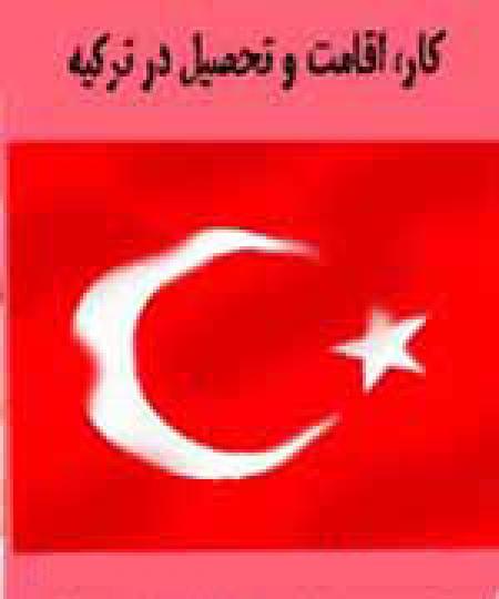 راهنمای فارسی کار و اقامت و تحصیل در ترکیه