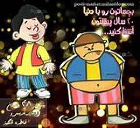 مجموعه شیرین  داستان های موزیکال فارسی برای کودکان
