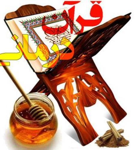 قرآن درمانی - طب اسلامی (دکتر روازاده)