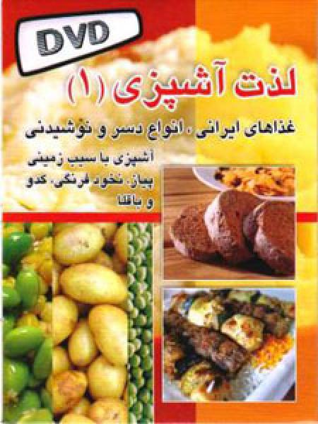 پکیج کامل آموزش آشپزی