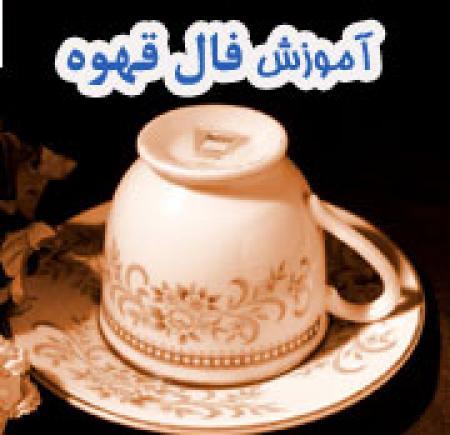 آموزش و تفسیر فال قهوه