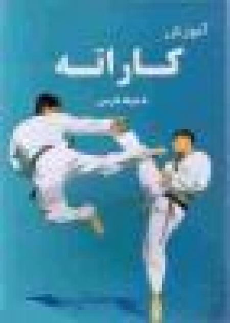 آموزش فارسی هنر رزمی کاراته شامل دو دی وی دی تصویری