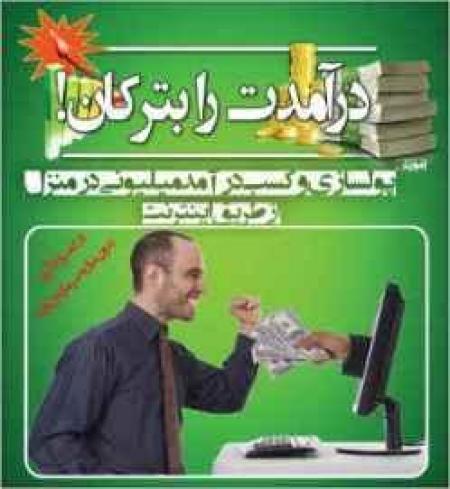آموزش فارسی کاردر منزل و راهنمای کسب درآمداینترنتی درایران با بسته iran CN3