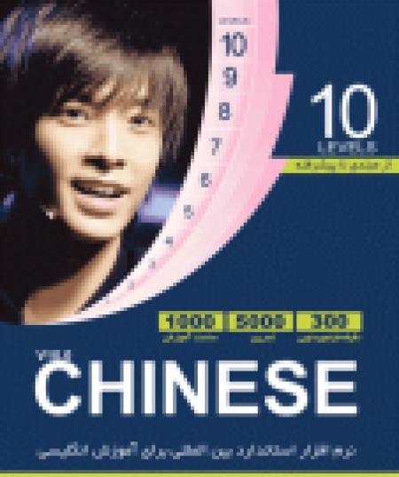 آموزش زبان چینی به روش تل می مور