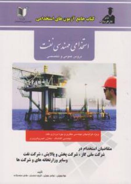 کتاب نمونه سوالات استخدامی مهندسی نفت