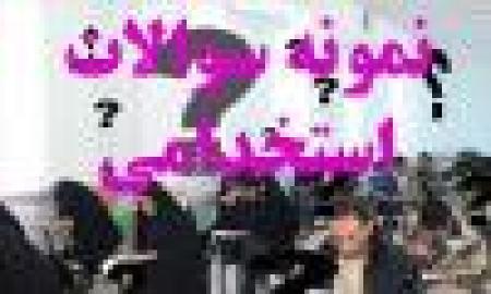 کامل ترین بسته سئوالات عمومی آزمون های استخدامی در ایران