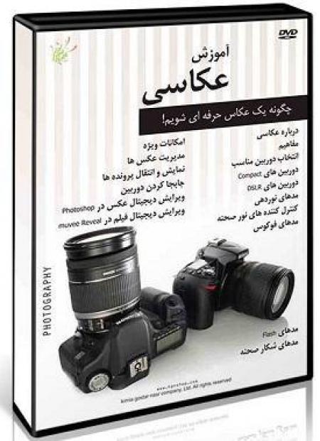 آموزش عکاسی حرفه ای و تفریحی با دوربین های آماتور