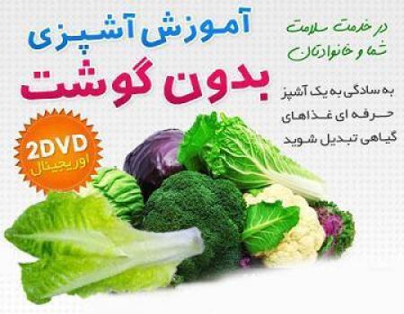 آشپزی بدون گوشت به صورت تصویری