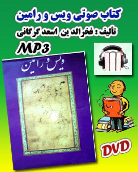 مجموعه کتاب صوتی ویس و رامین MP3