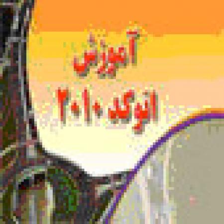 راهنمای آموزش فارسی AutoCAD
