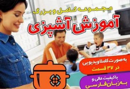 آموزش آشپزی و شیرینی پزی به زبان فارسی