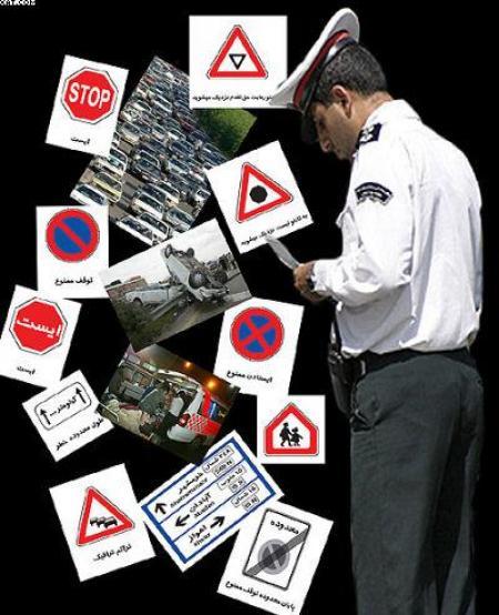 نرم افزار آموزشی آیین نامه رانندگی