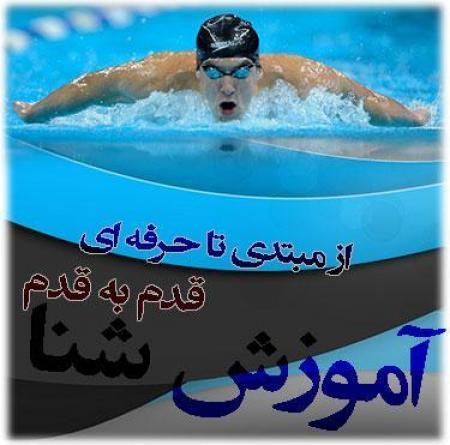آموزش شنا به صورت تصویری