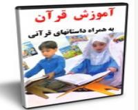 آموزش و روخوانی قرآن کریم به همراه داستان های قرآنی برای کودکان