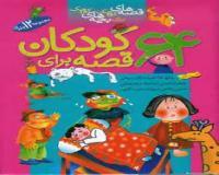 بهترین مجموعه قصه های کودکانه