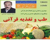 آموزش تغذیه و طبخ غذای قرآنی استاد خدادادی