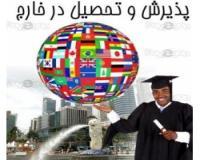 راهنمای پذیرش تحصیلی وتحصیل درخارج به صورت فارسی