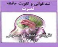تقویت حافظه نصرت در 21 روز
