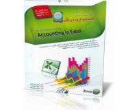 آموزش جامع حسابداری در Excel