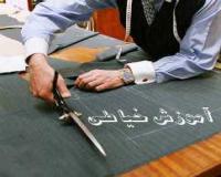 آموزش فارسی هنر خیاطی برای بانوان