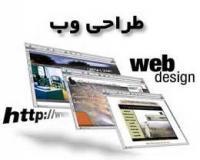 آموزش حرفهای طراحی وب سایت