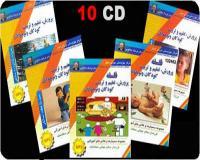 آموزش تربیت فرزند از دکتر فرهنگ هلاکویی از تولد تا 19 سالگی