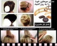 آمورش مدل های جدید آرایش مو و شینیون در یک دی وی دی فارسی