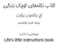 کتاب نکته های کوچک زندگی