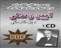 آیین زندگی - دیل کارنگی - pdf