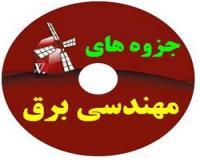 سری کامل جزوات مهندسی برق شرکت ملی گاز ایران