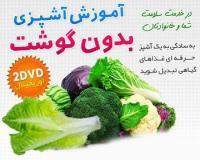آموزش آشپزی بدون گوشت به زبان فارسی