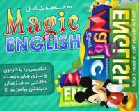 آموزش زبان انگلیسی ویژه کودکان مجیک انگلیش
