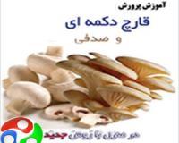 بهترین مجموعه آموزش فارسی پرورش قارچ در ایران معادل11سی دی