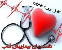 دانستنیهای بیماریهای قلب و روشهای درمان آن