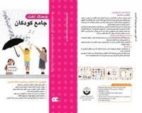 فرهنگ لغت کودکان به زبان فارسی