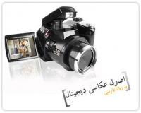 آموزش کامل عکاسی دیجیتال - فارسی