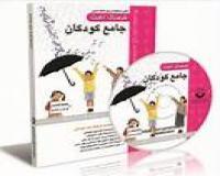 مجموعه فرهنگ لغت کودکان به زبان فارسی