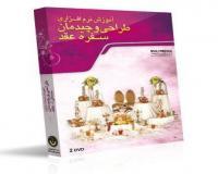 توضيحات مجموعه آموزش فارسی  طراحی و چیدمان سفره عقد